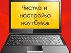 Скачать бесплатно фотографию Электрика (услуги) Компьютерные услуги в Ачинске, выезд к клиенту, 54087825 в Ачинске