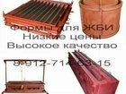Скачать бесплатно foto Строительные материалы Металлоформы для жби 32330455 в Ак-Довураке