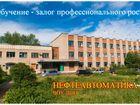 Увидеть фото  Обучение рабочих и специалистов, повышение квалификации 68688038 в Лениногорске