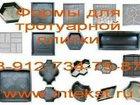 Смотреть foto Строительные материалы Оборудование для тротуарной плитки, 32979792 в Алзамае