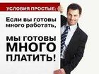Фото в Дополнительный заработок, подработка Работа на дому Требования:   Образование высшее / не законченое в Абинске 25000