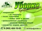 Смотреть фото  Профессиональная уборка помещений 32284572 в Апрелевке