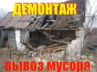 Скачать бесплатно foto  Демонтаж, Снос домов, в т, ч, после пожара, Вывоз мусора 38121152 в Апрелевке