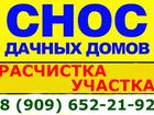 Скачать бесплатно фото Другие строительные услуги Демонтаж, Снос домов, Уборка территории, Вывоз мусора 38553601 в Апрелевке
