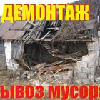 Демонтаж, Снос домов, в т, ч, после пожара, Вывоз мусора