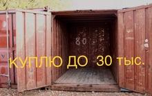 Куплю гараж или контейнер 5-20 футов