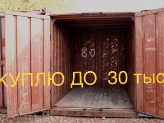 Просмотреть фото  Куплю гараж или контейнер 5-20 футов, в хорошем состоянии, желательно на 2лз , или в другом месте с возможной транспортировкой не дорого, пишите рассмотрю все вариа 68363013 в Архангельске