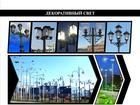 Скачать бесплатно изображение  Опоры освещения, фонари, и столбики, для парков, скверов, дорог, 36164079 в Владивостоке