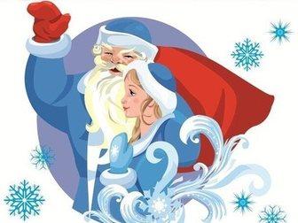 Увидеть фотографию  Вызов Деда Мороза и Снегурочки 33681260 в Артеме