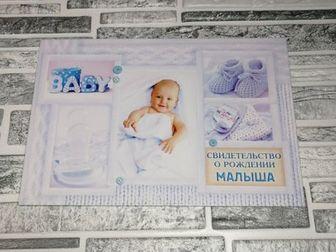 Новые обложки для свидетельства о рожденииСостояние: Новый в Артеме