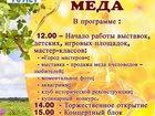 Увидеть изображение  Фестиваль меда Медовый спас 32972177 в Арзамасе