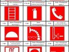 Просмотреть фотографию  Знаки безопасности и элементы ФЭС 33080565 в Арзамасе