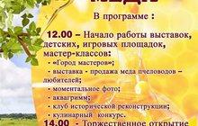 Фестиваль меда Медовый спас