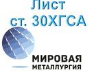 Уникальное foto Строительные материалы Лист 30ХГСА сталь х/к и г/к купить цена 67868253 в Астрахани