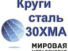 Новое фото  Круг сталь 30ХМА пруток цена купить 68198867 в Астрахани