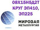 Смотреть фотографию  Круг 08х15н5д2т лист стать 08X15H5Д2T купить цена 68349063 в Астрахани