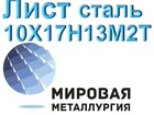 Свежее фотографию  Лист 10Х17Н13М2Т, сталь 08х17н13м3 купить цена 68989782 в Астрахани