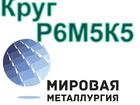 Увидеть foto Строительные материалы Круги сталь Р6М5К5 купить цена 69891838 в Астрахани