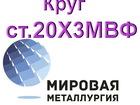 Смотреть foto Строительные материалы Круг сталь 20Х3МВФ (ЭИ415) цена купить 69891840 в Астрахани