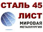 Свежее изображение Строительные материалы Лист холоднокатаный сталь 45, сталь 35 70282579 в Астрахани