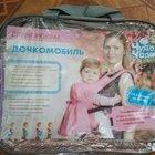 Слинг-рюкзак Дочкомобиль
