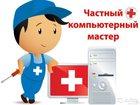 Скачать бесплатно изображение Вакансии Ремонт компьютеров и ноутбуков 33694871 в Балаково