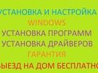 Увидеть фото  Компьютерный Мастер 37425240 в Балаково