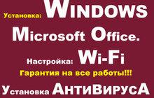 Установка Windows, Программ, Драйверов