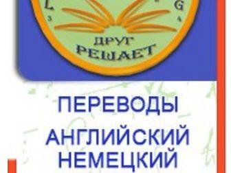 Уникальное изображение  Контрольные и переводы по иностранным языкам 34934731 в Балаково