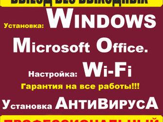Уникальное изображение  Установка Windows, Программ, Драйверов, На дому, Гарантия, 35106610 в Балаково