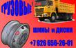 Шины на грузовые машины по оптовым ценам.