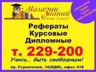 Фотография в Образование Курсовые, дипломные работы Качественное выполнение рефератов, курсовых в Барнауле 0