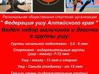 Фотография в Спорт  Спортивные школы и секции Приглашаем на занятия в группы ушу. Возрастные в Барнауле 1600