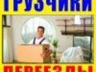 Смотреть foto Транспорт, грузоперевозки грузчики грузоперевозки 33298107 в Барнауле