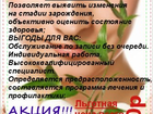 Фото в   ПРИГЛАШАЕМ НА ДИАГНОСТИКУ И ЛЕЧЕНИЕ ОРГАНИЗМА в Барнауле 700