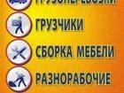 Скачать бесплатно фотографию  грузоперевозки грузчики 33461927 в Барнауле
