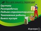 Новое изображение  грузоперевозки грузчики 33489826 в Барнауле