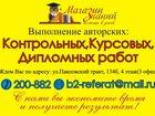Скачать бесплатно фото Курсовые, дипломные работы Профессиональная помощь в выполнении курсовых, контрольных и дипломных работ 33490761 в Новоалтайске