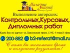 Просмотреть foto  Переводы текстов, курсовые и дипломные работы! 33580875 в Барнауле