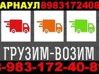 Фотография в Услуги компаний и частных лиц Грузчики Грузчики от 150 руб. час  Транспорт от 250 в Барнауле 150