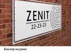 ���������� � ������,  ������ ������ �������� ZENIT ������������� ������ ������������ � �������� 700