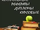 Скачать foto Курсовые, дипломные работы Дипломы, Курсовые, Решение контрольных 33664067 в Барнауле