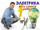 Скачать фото Электрика (услуги) Услуги электрика-электромонтаж, ремонт 33912373 в Барнауле