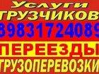 Фотография в Услуги компаний и частных лиц Грузчики Грузоперевозки, грузчики, переезды, газели в Барнауле 150