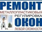 Уникальное изображение Ремонт, отделка Ремонт Окон 34157440 в Барнауле