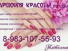 Уникальное фотографию  Обучение курс маникюр 34691547 в Барнауле