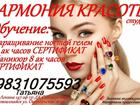 Увидеть фото  Обучение наращивание ногтей,маникюр,гель-лак 34837815 в Барнауле