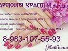 Скачать фото  Обучение маникюр 34902006 в Барнауле