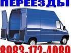 Фото в Работа Разное Перевозка мебели, квартирный переезд, офисный в Барнауле 150