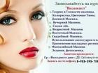 Смотреть изображение  Обучение курсы визажа 35307480 в Барнауле